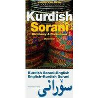 Hippocrene Books Woordenboek Kurdish (Sorani) - English
